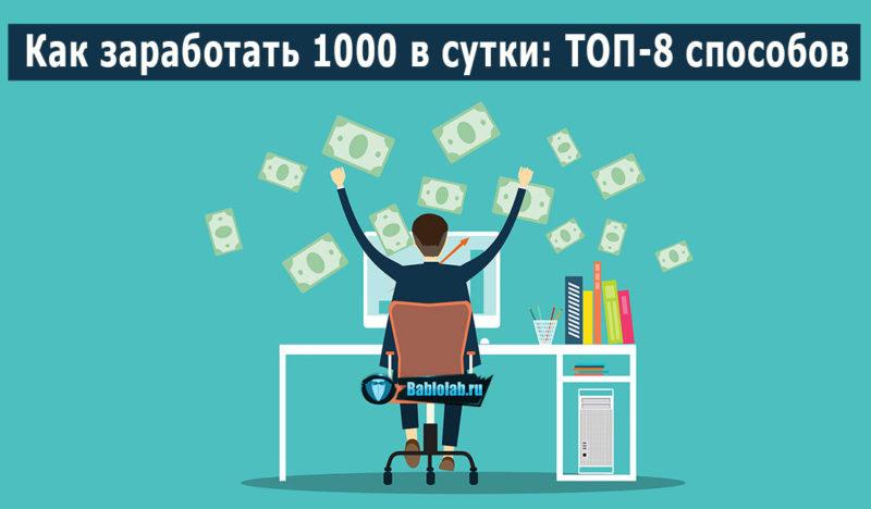 Internetinis uždarbis nedelsiant nemokant investicijų uždirbdamas 10 dolerių internete